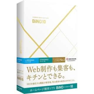 〔Win/メディアレス〕 BiND for WebLiFE 10  スタンダード [Windows用]