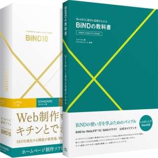 〔Mac/メディアレス〕 BiND for WebLiFE 10  スタンダード -解説本付き- [Mac用]