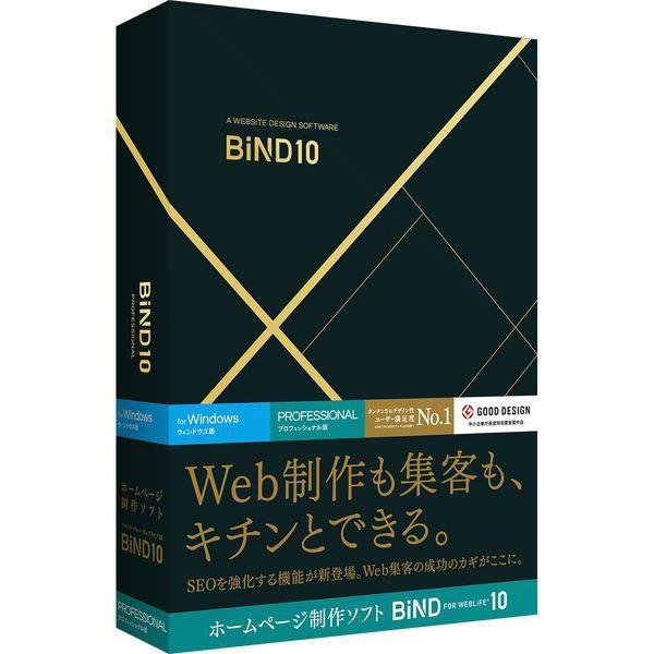 BiND for WebLiFE* 10 プロフェッショナル Windows版