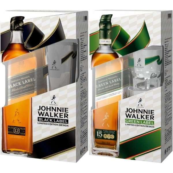 [数量限定]特製グラス付き ジョニーウォーカー 黒(ブラック)+グリーン (700ml/2本)【ウイスキー】