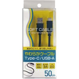 [Type-C]ケーブル 充電・転送やわらかケーブル 0.5m ブラックBKS-UDS3C05K [0.5m]