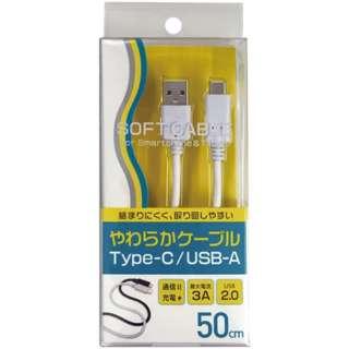 [Type-C]ケーブル 充電・転送やわらかケーブル 0.5m ホワイトBKS-UDS3C05W [0.5m]