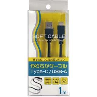 [Type-C]ケーブル 充電・転送やわらかケーブル 1m ブラック BKS-UDS3C10K [1.0m]