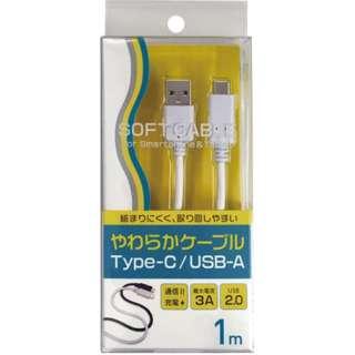 [Type-C]ケーブル 充電・転送やわらかケーブル 1m ホワイトBKS-UDS3C10W [1.0m]