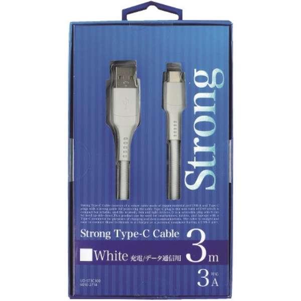 [Type-C]ケーブル 充電・転送 ストロングケーブル 3m ホワイト UD-ST3C300W [3.0m]