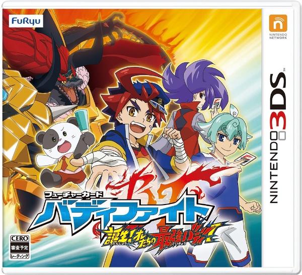 フューチャーカード バディファイト 誕生!オレたちの最強バディ! [3DS] 製品画像