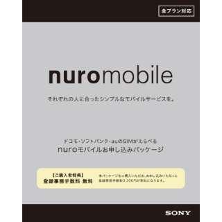 ソニーネットワークコミュニケーションズ ナノSIM/マイクロSIM/標準SIM 「nuroモバイル(ドコモ回線/au回線/ソフトバンク回線)」 音声/SMS/データ共用※SIMカード後日配送 [SMS対応 /マルチSIM]