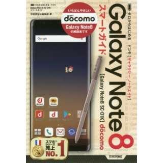 ドコモGalaxyNote8SC-01K