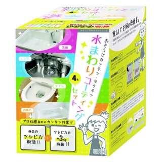 水まわり(シンク/トイレ/お風呂/洗面所)コーティング剤4点セット80ML CTG100 80ML