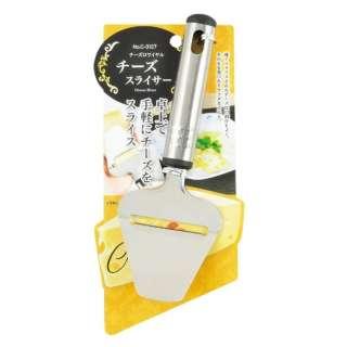 チーズロワイヤル チーズスライサー C3127