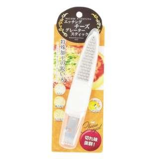 チーズロワイヤル エッチングチーズグレータースティック C3130