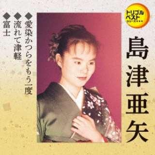 島津亜矢/定番ベスト シングル:愛染かつらをもう一度/流れて津軽/富士 【CD】