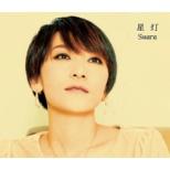 Suara/星灯(ヒカリ) 初回限定盤 【CD】