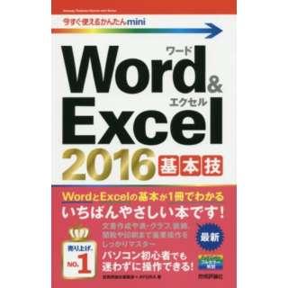 Word&Excel2016基本技