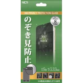 iPhone 8用 ガラスフィルム 0.33mmプライバシーガード