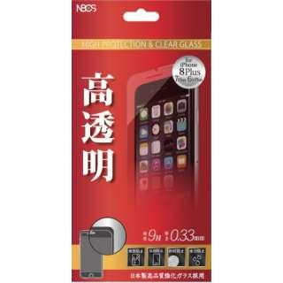 ガラスフィルムiPhone8Plus用0.33mmクリア