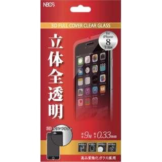 iPhone 8用 3Dフルカバーガラスフィルム 0.33mmクリア全面クリア