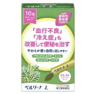 【第(2)類医薬品】 ベルリーナL(10包)