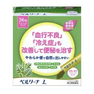 【第(2)類医薬品】 ベルリーナL(36包)