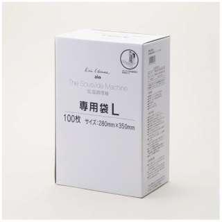 KaiHouse 低温調理器専用真空袋 Lサイズ 100枚入