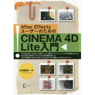 CINEMA 4D Lite入門