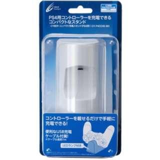 CYBER・コンパクト充電スタンド ホワイト CY-P4CCHS-WH 【PS4】