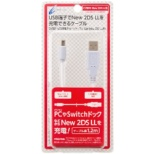 CYBER・USB充電ストレートケーブル1.2m ホワイト ×パープル CY-N2DLSTC1-WP 【New3DS/New3DS LL/2DS/New2DS LL】