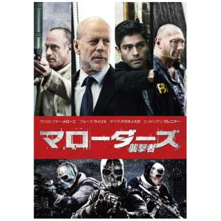 マローダーズ 襲撃者 【DVD】