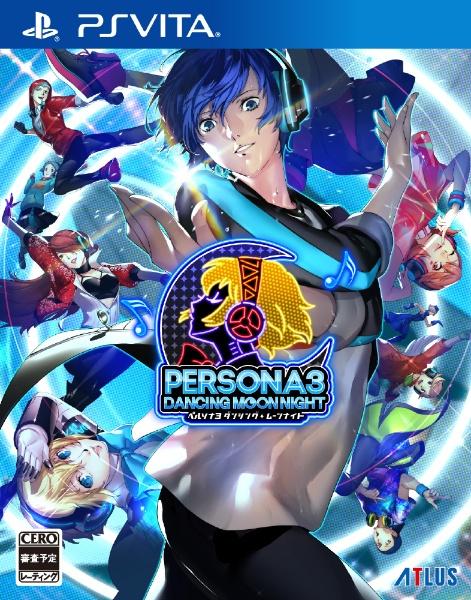 ペルソナ3 ダンシング・ムーンナイト [PS Vita] 製品画像