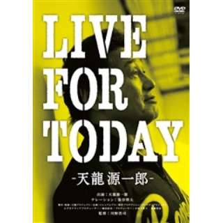 LIVE FOR TODAY-天龍源一郎- 通常版 【DVD】