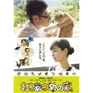 ねこあつめの家 ニャンダフル版 【DVD】
