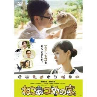 ねこあつめの家 通常版 【DVD】