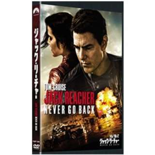 ジャック・リーチャー NEVER GO BACK 【DVD】