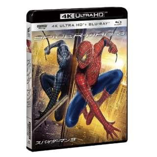 スパイダーマンTM 3 4K ULTRA HD & ブルーレイセット 【Ultra HD ブルーレイソフト】