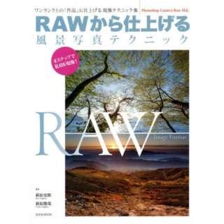 RAWから仕上げる風景写真テクニック