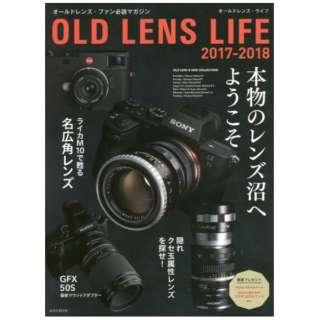 【ムック本】OLD LENS LIFE(オールドレンズ・ライフ) 2017-2018