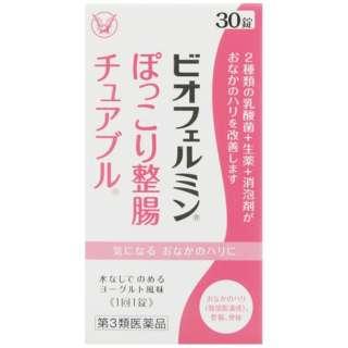 【第3類医薬品】ビオフェルミン ぽっこり整腸チュアブル(30錠)[整腸薬]
