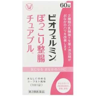 【第3類医薬品】ビオフェルミン ぽっこり整腸チュアブル(60錠)[整腸薬]