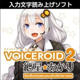 VOICEROID2 紲星あかり SAHS-40047 [Windows用] 【ダウンロード版】