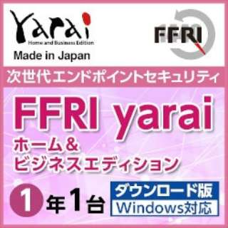 FFRI yarai Home and Business Edition Windows対応 (1年/1台版) YAHBDOJPLY [Windows用] 【ダウンロード版】