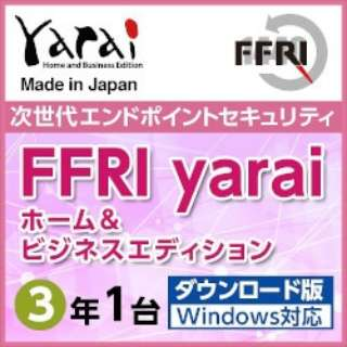 FFRI yarai Home and Business Edition Windows対応 (3年/1台版) YAHBDTJPLY [Windows用] 【ダウンロード版】
