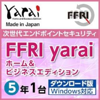 FFRI yarai Home and Business Edition Windows対応 (5年/1台版) YAHBDFJPLY [Windows用] 【ダウンロード版】