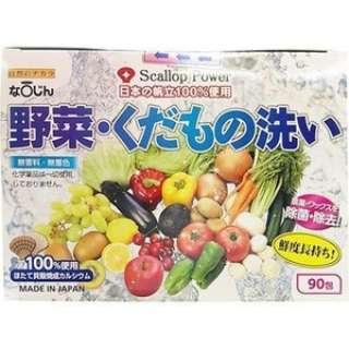 ほたてのチカラ 野菜・くだもの洗い(30包)[保存袋]