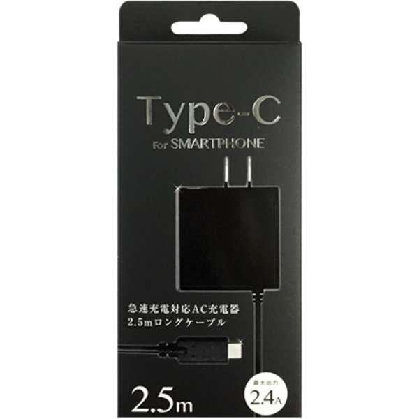 [Type-C]ケーブル一体型AC充電器 2.4A (2.5m・ブラック)AC-TC24LK [2.5m]