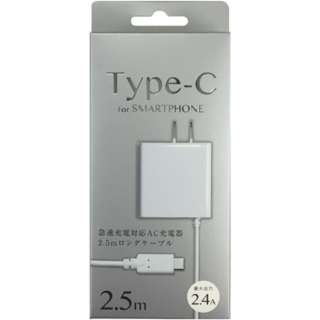 [Type-C]ケーブル一体型AC充電器 2.4A (2.5m・ホワイト)AC-TC24LW [2.5m]