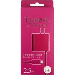 [Type-C]ケーブル一体型AC充電器 2.4A (2.5m・ピンク)AC-TC24LP [2.5m]