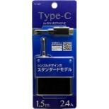 [Type-C]ケーブル一体型AC充電器 2.4A (1.5m/ブラック)ACV-10C24K [1.5m]