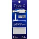 [Type-C]ケーブル一体型AC充電器 2.4A (1.5m/ブラック)ACV-10C24W [1.5m]