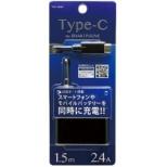 [Type-C/USB給電]ケーブル一体型AC充電器+USBポート 2.4A (1.5m/1ポート・ブラック)ACUV-10C24K [1.5m]