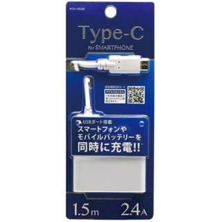 [Type-C/USB給電]ケーブル一体型AC充電器+USBポート 2.4A (1.5m/1ポート・ホワイト)ACUV-10C24W [1.5m]